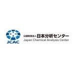 「公益財団法人 日本分析センター」のロゴ作成への提案