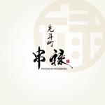 串揚げ料理店のロゴ制作への提案