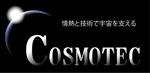 hisakingさんの日本の宇宙開発を支える「株式会社コスモテック」のロゴ作成への提案