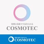 eruaruさんの日本の宇宙開発を支える「株式会社コスモテック」のロゴ作成への提案