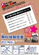 ryoko_tsutsumiさんの学習塾募集チラシへの提案