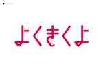 データ分析ツール「よくきくよ」のロゴ(商標登録なし)への提案