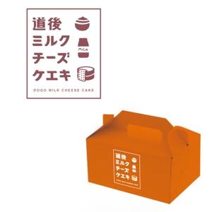 marukeiさんの道後温泉のスイーツショップの化粧箱デザインへの提案