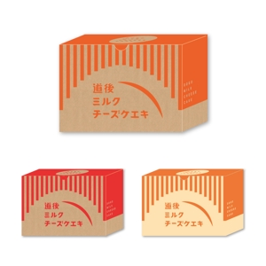hanakobear1971さんの道後温泉のスイーツショップの化粧箱デザインへの提案