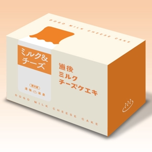 ramune33さんの道後温泉のスイーツショップの化粧箱デザインへの提案
