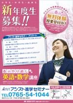 Me-Jさんの学習塾募集チラシへの提案