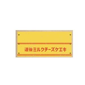 nanaka_0520さんの道後温泉のスイーツショップの化粧箱デザインへの提案