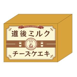 Krararaさんの道後温泉のスイーツショップの化粧箱デザインへの提案
