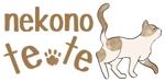 焼き菓子店「ネコノテテ」のロゴへの提案