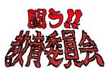 連載漫画タイトル「闘う!!教育委員会」のロゴへの提案