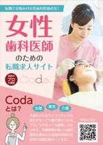 女性歯科医師向け転職情報サイト「Coda」のパンフレット作成への提案