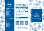 Nanami_0826さんの多店舗パーソナルジムのA4展開3つ折りリーフレットへの提案