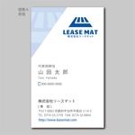 株式会社リースマットの名刺作成への提案