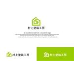 塗装・外構・リフォーム工事業者「村上塗装工房」のロゴへの提案