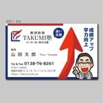 学習塾「個別指導TAKUMI塾」の名刺作成への提案
