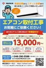 エアコン設置(有料)の会社宣伝・集客のためのダイレクトメール作成への提案