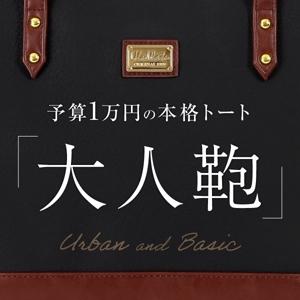 Quattro_shaさんのアパレルショップ(鞄会社)のバナー制作を依頼します。#広告 #イラストレーター  #イラストへの提案