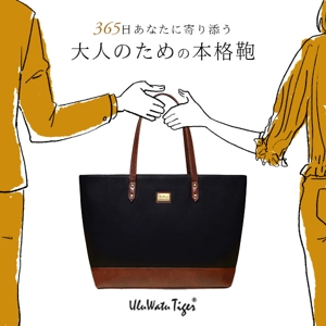 yuri_amndさんのアパレルショップ(鞄会社)のバナー制作を依頼します。#広告 #イラストレーター  #イラストへの提案