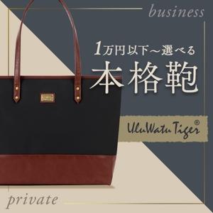 blackcat_hohoさんのアパレルショップ(鞄会社)のバナー制作を依頼します。#広告 #イラストレーター  #イラストへの提案