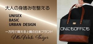piacereさんのアパレルショップ(鞄会社)のバナー制作を依頼します。#広告 #イラストレーター  #イラストへの提案