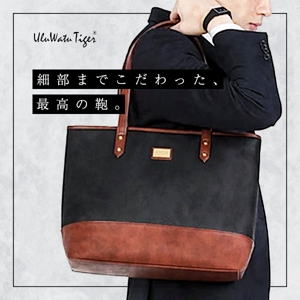 116x_x80さんのアパレルショップ(鞄会社)のバナー制作を依頼します。#広告 #イラストレーター  #イラストへの提案