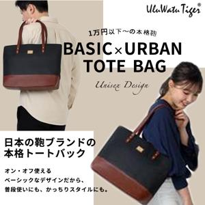 kwbtak18さんのアパレルショップ(鞄会社)のバナー制作を依頼します。#広告 #イラストレーター  #イラストへの提案
