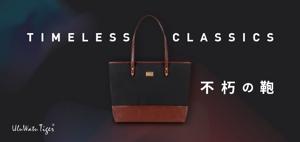 iznakさんのアパレルショップ(鞄会社)のバナー制作を依頼します。#広告 #イラストレーター  #イラストへの提案