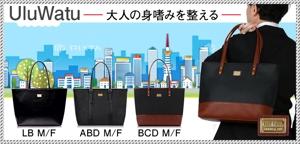 stepmewさんのアパレルショップ(鞄会社)のバナー制作を依頼します。#広告 #イラストレーター  #イラストへの提案