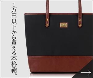 2ndwave_incさんのアパレルショップ(鞄会社)のバナー制作を依頼します。#広告 #イラストレーター  #イラストへの提案