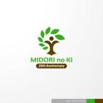 「木」をイメージした福祉団体のロゴデザインのお願いへの提案