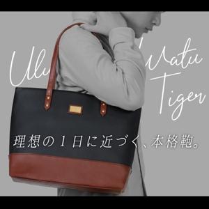 moka_ilさんのアパレルショップ(鞄会社)のバナー制作を依頼します。#広告 #イラストレーター  #イラストへの提案