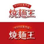 やきそば専門店「焼麺王」のロゴ制作への提案