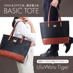 vonsper4649さんのアパレルショップ(鞄会社)のバナー制作を依頼します。#広告 #イラストレーター  #イラストへの提案