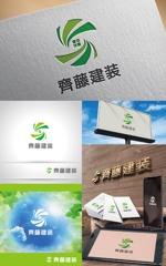 建築塗装会社 株式会社齊藤建装のロゴへの提案