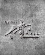 施設名「Gallery 憶」のロゴ制作(骨董・器・家具などのギャラリースペースのロゴです)への提案