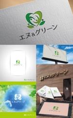 植木屋さんの会社のロゴへの提案