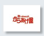 『 からあげ屋 』店舗名の文字デザイン 大募集!!への提案