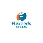 社会保険労務士事務所「Flexeeds社労士事務所」のロゴ制作への提案