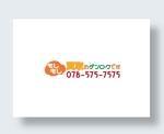 鑑定質屋ゲンロクのCMや看板などに使うロゴ作成への提案
