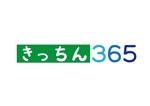 介護食(真空パック)「きっちん365」のロゴへの提案