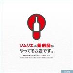 neomasuさんの「ソムリエの薬剤師がやってるお店です。」のロゴ作成への提案