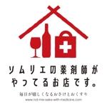 takumi_designさんの「ソムリエの薬剤師がやってるお店です。」のロゴ作成への提案