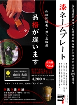 jewelyaさんの漆塗りネームプレート販促チラシ(官公庁、企業向け)への提案