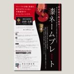 niskurさんの漆塗りネームプレート販促チラシ(官公庁、企業向け)への提案