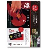 pinkpankさんの漆塗りネームプレート販促チラシ(官公庁、企業向け)への提案