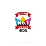 「口コミ評価NO.1の小さなお店」でブランディングされたロゴへの提案