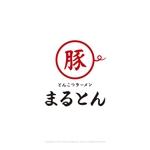 豚骨100%ラーメン店 「まるとん」のロゴへの提案
