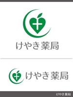 けやき薬局のロゴ制作への提案