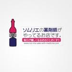 Serkyouさんの「ソムリエの薬剤師がやってるお店です。」のロゴ作成への提案