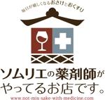 subaru_123さんの「ソムリエの薬剤師がやってるお店です。」のロゴ作成への提案